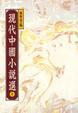Cover of 現代中國小說選 IV