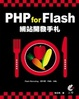 Cover of PHP for Flash網站開發手札(附光碟)