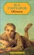 Cover of Обломов