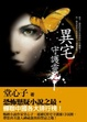 Cover of 異宅守護靈 2
