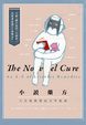 Cover of 小說藥方