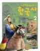 Cover of 처음으로 만나는 한국사 2