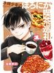 Cover of 木崎少年のほろにが喫茶巡礼 1