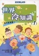 Cover of 世界冷知識
