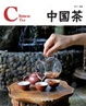 Cover of Chinese Tea 中國茶