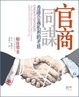 Cover of 官商同謀