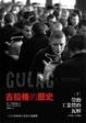 Cover of 古拉格的歷史 (下)