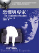 Cover of 恐懼與專家