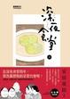 Cover of 深夜食堂 10