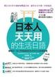 Cover of 日本人天天用的生活日語