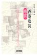 Cover of 香港歌詞導賞