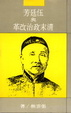 Cover of 伍廷芳與清末政治改革