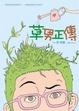 Cover of 草男正傳