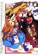 Cover of 輪るピングドラム 星野リリィ アートワークス