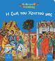 Cover of Η ζωή του Χριστού μας
