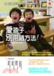 Cover of 愛孩子,別用錯方法!