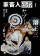 Cover of 家畜人鴉俘 I