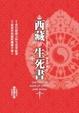 Cover of 西藏生死書