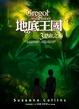 Cover of 地底王國 3