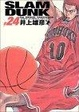 Cover of Slam dunk―完全版