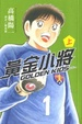 Cover of GOLDEN KIDS黃金小將 上卷