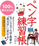 Cover of 100%書き込み式ペン字練習帳