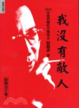 Cover of 劉曉波文集(2)