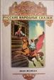 Cover of Русские народные сказки