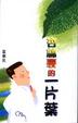 Cover of 杏林裏的一片葉