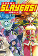 Cover of Slayers! 秀逗魔導士 8