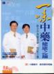 Cover of 一味中藥健康之鑰