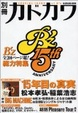 Cover of 総力特集B'z