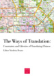 Cover of The Ways of Translation