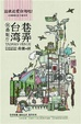 Cover of 台灣巷弄