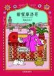 Cover of 甜蜜摩洛哥旅行繪本誌