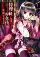 Cover of 悖理紅的女孩 1