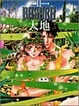 Cover of BASARA 大地―田村由美イラスト集〈2〉