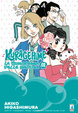 Cover of Kuragehime vol. 2