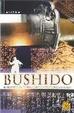 Cover of BUSHIDO