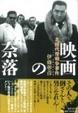 Cover of 映画の奈落