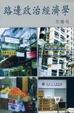 Cover of 路邊政治經濟學