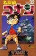Cover of 名探偵コナン #32