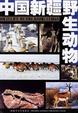 Cover of 中国新疆野生动物