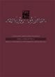 Cover of Catalogo degli Incunaboli della Biblioteca della Pontificia Università Gregoriana