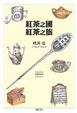 Cover of 紅茶之國.紅茶之旅