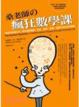 Cover of 桑老師的瘋狂數學課