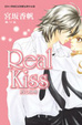 Cover of Real Kiss 真心的吻