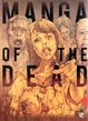 Cover of Manga of the Dead