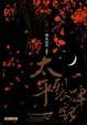 Cover of 太平裂碑記 卷一