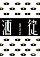 Cover of 酒徒